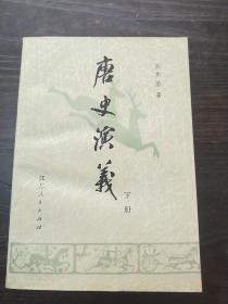 唐史演义 (下册)