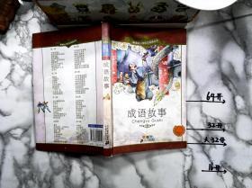 新课标小学语文阅读丛书:成语故事