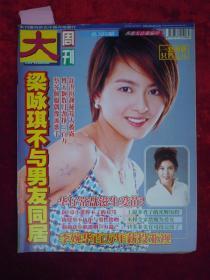 大周刊(389)