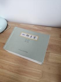 连环画   山乡巨变 贺友直  大师  作品 1963第一届中国连环画评奖一等奖