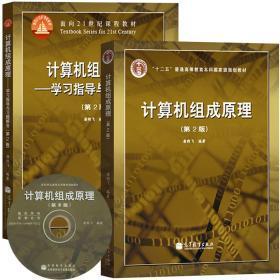 计算机组成原理 唐朔飞 第2版第二版