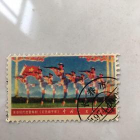 文5 革命现代芭蕾舞剧 红色娘子军 邮票 中国人民邮政