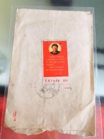 1969年武汉寄沈阳实寄封【贴文10全国】 带下边纸品差