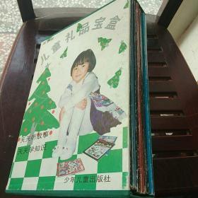 儿童礼品宝盒故事篇:365夜故事,图画本1-4365夜带问题的故事图画本1-4(共八本合售)