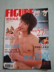 搏击 健体风尚 2006年4月号