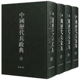 中国历代兵政典【全套装4册】 周亨祥广陵书社