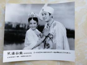 老照片《孔雀公主》电影剧照,8张,李秀明,唐国强