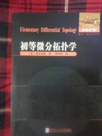【正版一手书 】初等微分拓扑学