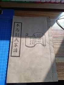 木马刘氏家谱卷一 卷二 卷九