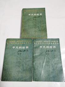 平凡的世界(三册)