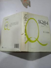 1084 村上春樹