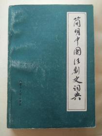 简明中国法制史词典 错漏百出 堪称奇书