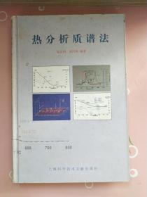 热分析质谱法
