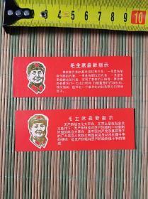 书签2枚:毛主席最新指示(带金边毛头像)