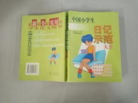 中国小学生日记示范大全