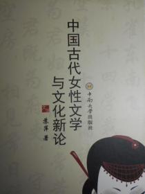 中国古代女性文学与文化新论