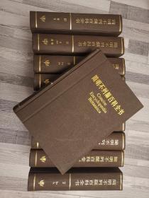 简明不列颠百科全书