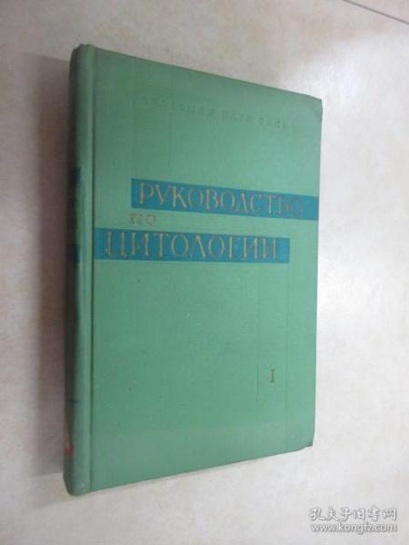 外文书  细胞学指南 (第一卷 )  共571页  精装本