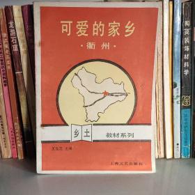 可爱的家乡衢州(乡土教材系列)