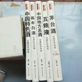 名牌志  中国特色酒,陈年白酒,中国地方名酒,五粮液,茅台酒全新第2版  5册收藏指南