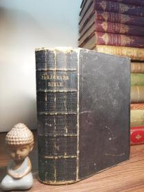 1845年 THE HOLY BIBLE CONTAING THE OLD AND NEW TESTAMENTS  全皮装帧 内有一些笔记 三面书口花纹 厚本 19X13.5X5.5CM