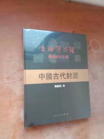 中国古代封泥
