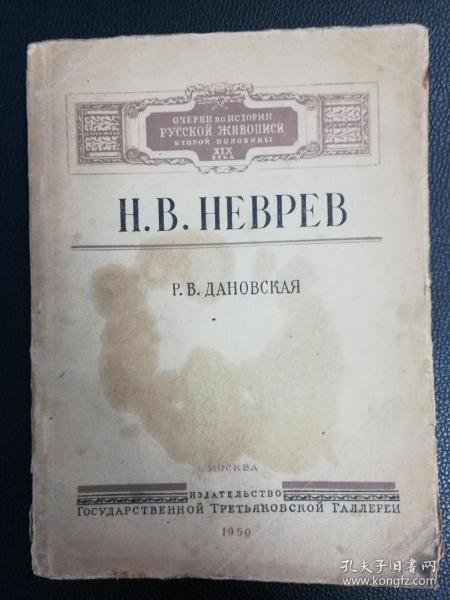 俄文原版《画家涅夫列夫小传》