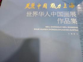 美丽中国 魅力上海--世界华人中国画作品集