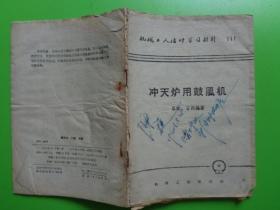 1959年 机械工人活页学习材料(111)《冲天炉用鼓风机》【有张原发票】