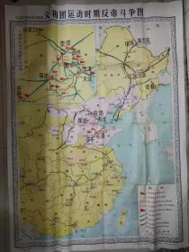 中国历史教学参考挂图《义和团运动时期反帝斗争图——义和团抗击八国联军斗争图》