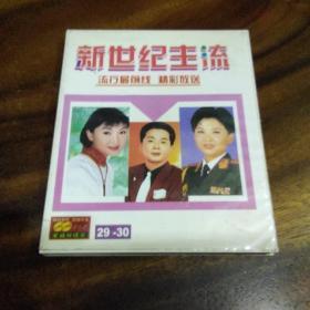 新世纪主流29-30 VCD