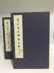 青柯亭本聊斋志异(两函十六册)/锦函锦面/本月特价
