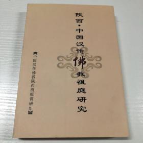 陕西中国汉传佛教祖庭研究