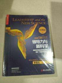 领导力与新科学