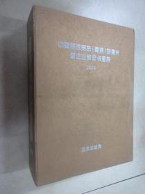 中国邮政贺年(有奖)明信片暨企业拜年卡目录  2000   全2册 带盒  精装本