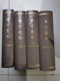 列宁选集(1-4卷)全四卷和售  正版 中央马克思恩格斯列宁斯大林著作