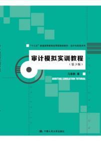 审计模拟实训教程(第3版) 马春静 中国人民大学出版社 978730