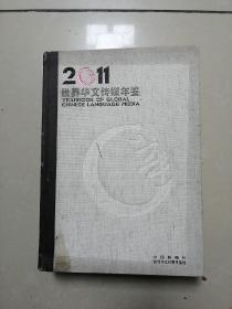 2011世界华文传媒年鉴