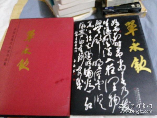 中国近现代名家书法集. 单永钦(签名本)