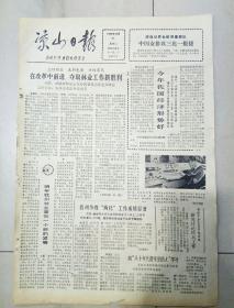 凉山日报1985年12月31日(8开二版)今年我国经济形势好;落实邮件报刊投递承包责任制