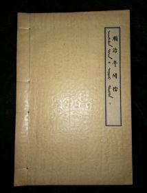 盛京内务府顺治年间档册