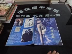 汕头文艺 1985 5  通俗杂志 货号26-3