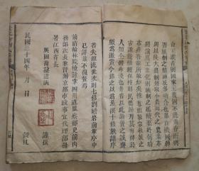 江西民国时期的家谱、族谱、宗谱,,木活字本,董家坊谢氏宗谱15册齐全,大本。