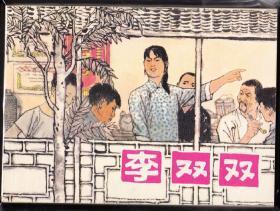 李双双-上海版精品库存文革连环画 名家经典