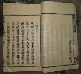 民国时期的家谱、族谱、宗谱,,木活字本,浏阳东乡江氏1册