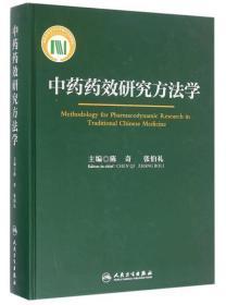中药药效研究方法学