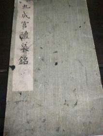 九成宫醴泉铭(文物出版社1976年)
