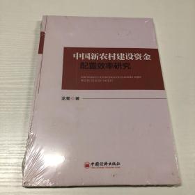 中国新农村建设资金配置效率研究