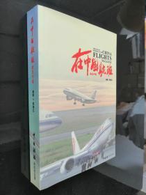 在中国航班的日子里