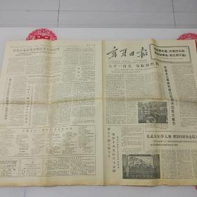 【生日报 文革报纸】1977年10月23日,宁夏日报 宁夏人民广播电视台节目时间表